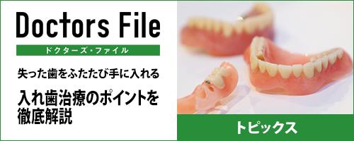 """""""入れ歯治療のポイント"""""""