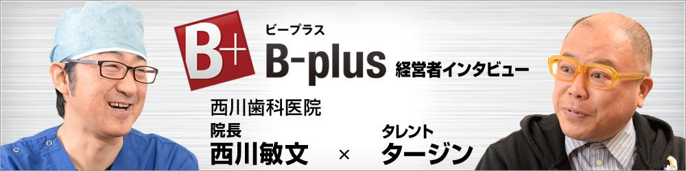 B-plusインタビュー