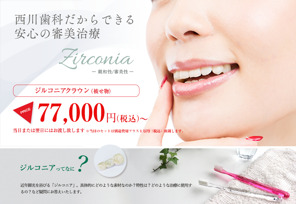 西川歯科だからできる安心の審美治療